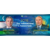 On Telephone Conversation of the President of Uzbekistan with the First President of Kazakhstan