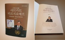 "A BOOK TITLED ""PRESIDENT OF THE REPUBLIC OF UZBEKISTAN SHAVKAT MIRZIYOYEV"" IS PUBLISHED IN THE REPUBLIC OF KOREA"