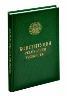 NEW EDITION OF THE CONSTITUTION